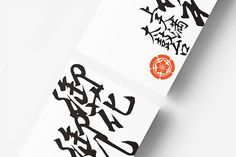 A traditional, local festival is held every fall in Shikoku, Japan. Yuta Takahashi designed the delicate identity. Logo Design Love, Japan Logo, Local Festivals, Identity, Delicate, Invitations, Traditional, Cards, Envelopes