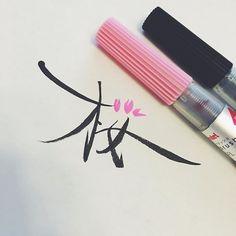 【tomoaki_houun】さんのInstagramをピンしています。 《桜 サクラ sakura アートブラッシュ遊べる✨  #書道 #日本習字 #習字…