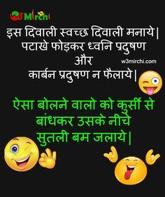 Funny Diwali Bomb Joke In HIndi