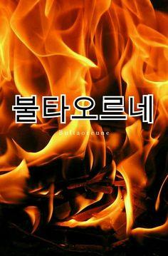 Bts fire wallpaper