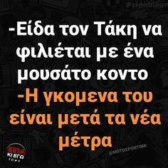 Funny Greek, Greek Quotes, Family Quotes, Picture Video, Fun Facts, Funny Pictures, Funny Quotes, Lol, Humor