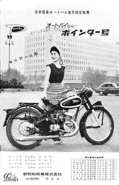 1956年ポインタージュニア125cc 新明和興業株式会社(旧川西航空機) 西宮市
