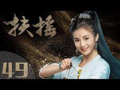[English Subtitles EP49]《扶摇》Legend of Fuyao 第49集(杨幂、阮经天领衔主演,刘奕君、王劲松、高伟光、...
