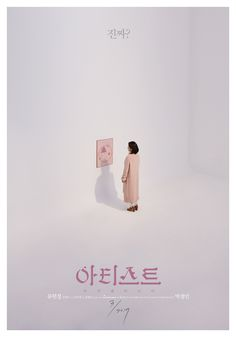 [Photos + Video] Added new posters and Seollal video for the Korean movie 'The Artist: Reborn' Graphic Design Posters, Graphic Design Typography, Graphic Design Inspiration, Book Cover Design, Book Design, New Poster, Film Poster, Aesthetic Movies, Cinema Posters