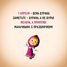 Welcome to Odnoklassniki! Russian Humor, Russian Quotes, Best Quotes, Funny Quotes, Funny Memes, Funny Expressions, Cool Pins, Just Smile, Meaningful Words