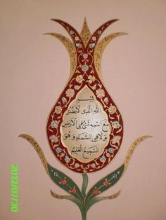 Arabic Calligraphy Art, Arabic Art, Mandala, Islamic Paintings, Islamic Patterns, Painted Gourds, Turkish Art, Gourd Art, Botanical Art
