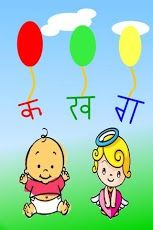 Hindi learning Android App for Kids...