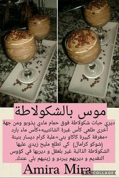 موس الشوكلاطة Arabic Sweets, Arabic Food, Cooking Cake, Cooking Recipes, Coffee Drink Recipes, Sweets Recipes, Flan, Diy Food, I Love Food