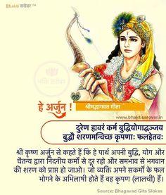 #Geeta #yog #yogaday #GeetaQuotes #geetaupdesh #BhagwatGeeta #geetasaar #GeetaHindiQuotes #LordKrishna #Krishna #HindiQuotes #Quotes #changeQuotes #lifeQuotes #BhaktiSarovar