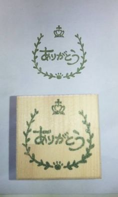 ‡M‡ハンドメイド 消しゴム はんこ 一言『ありがとう』 Handmade stamp ¥600yen 〆04月25日