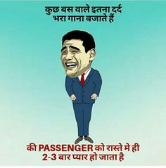 Funny Jokes In Hindi, Funny Qoutes, Funny Picture Quotes, Crazy Funny Memes, Wtf Funny, Funny Pictures, Funny Accidents, Buddha Quotes Inspirational, Keep Smiling