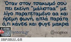 αστειες εικονες με ατακες Funny Images With Quotes, Funny Greek Quotes, Funny Quotes, Life Quotes, Funny Pictures, Favorite Quotes, Best Quotes, Speak Quotes, Funny Statuses