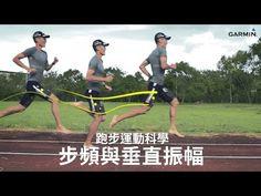 徐國峰跑步運動科學 步頻與垂直振幅 - COCO台灣站