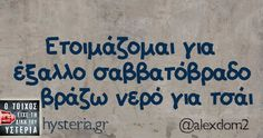 Free Therapy, Greek Quotes, Funny Pictures, Funny Pics, Funny Quotes, Jokes, Humor, Ps, Smile
