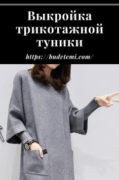 #женскаятуника #туника #моднаятуника #трикотаж #женскаямода Sport Chic, Pullover, Couture, Hoodies, Sewing, Pattern, Clothes, Fashion, Vestidos