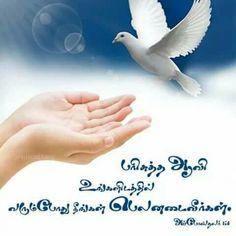 Bible Vasanam In Tamil, Tamil Bible Words, Jesus Wallpaper, Bible Verse Wallpaper, Bible Quotes, Bible Verses, Bible Words Images, Jesus Christ Images, Bible Promises