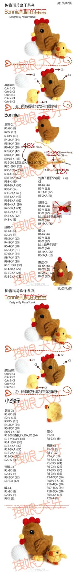 堆糖-美好生活研究所 Crochet Birds, Easter Crochet, Love Crochet, Crochet Animals, Diy Crochet, Crochet Crafts, Crochet Dolls, Crochet Chicken, Crochet Christmas Trees