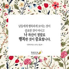 http://koreancontent.kr/ 남들에게 행복하게 보이는 것이 중요한 것이 아니고 나 자신이 정말로 행복한 것이 중요합니다.  ▶한국콘텐츠진흥원 ▶KOCCA ▶Korean Content ▶KoreanContent ▶KORMORE
