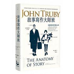 故事寫作大師班:好萊塢知名「劇本醫生」教你STEP BY STEP 寫出絕不跟別人撞哏、兼具情感厚度與立體結構的最強故事