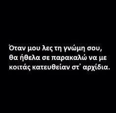 Funny Quotes, Life Quotes, Greek Quotes, Cards Against Humanity, Wisdom, Greeks, Humor, Sayings, Words