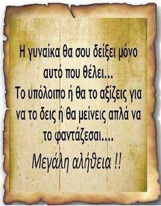 . Greek Quotes, Life Is Good, Qoutes, Sayings, Blog, Inspiration, Decor, Quotations, Biblical Inspiration