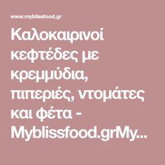 Καλοκαιρινοί κεφτέδες με κρεμμύδια, πιπεριές, ντομάτες και φέτα - Myblissfood.grMyblissfood.gr