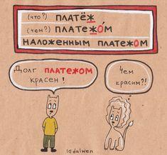 """Купить книжки и другие штуки с """"Русским языком в котах"""" можно тут http://balovstvo.me/cats Большой пост с коллекцией грамотных картинок (обновляется и пополняется)…"""