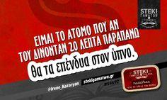 Είμαι το άτομο που αν του δίνονταν  @Irene_Kazaryan - http://stekigamatwn.gr/s4692/