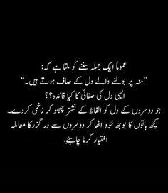 """For me such peoplz r """"Munh phatt"""" 😕 Urdu Quotes, Wise Quotes, Poetry Quotes, Quotations, Urdu Poetry, Qoutes, Soul Poetry, Urdu Love Words, Urdu Thoughts"""