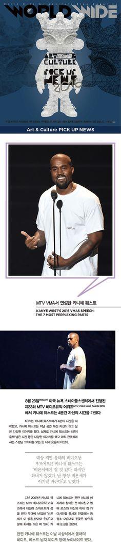 Blog Magazine ● WORLD WIDE: Art & Culture PICK UP NEWS∥MTV VMA서 연설한 카니예 웨스트