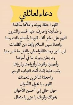 Laila Laila El Maatawi's media content and analytics Quran Quotes Love, Quran Quotes Inspirational, Funny Arabic Quotes, Islamic Love Quotes, Muslim Quotes, Religious Quotes, Words Quotes, Islamic Images, Islam Beliefs