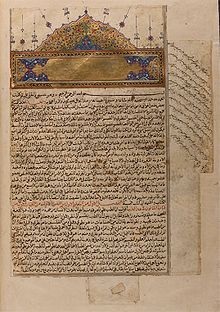 The Canon of Medicine (Arabic: القانون في الطب al-Qānūn fī al-Ṭibb) is an encyclopedia of medicine in five books compiled by Persian philosopher Ibn Sīnā (Avicenna) and completed in 1025. It presents a clear and organized summary of all the medical knowledge of the time.