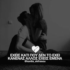 #greek #greekquotes #greekpost #greece Greek Love Quotes, My Man, Deep Thoughts, Couple Goals, You And I, Qoutes, Lyrics, How Are You Feeling, Romantic