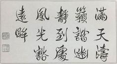 溥傑の毛筆作品(出典:「愛新覚羅溥傑・浩 書画集」福永?生主編 中央公論事業出版 2014年4月)