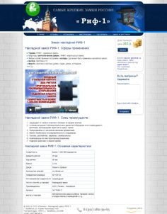 ООО «Ригель»