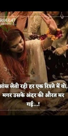Quotes and Whatsapp Status videos in Hindi, Gujarati, Marathi Mood Off Quotes, Mixed Feelings Quotes, Good Thoughts Quotes, Motivational Thoughts, Life Truth Quotes, Babe Quotes, Hurt Quotes, Girly Quotes, Life Quotes For Girls
