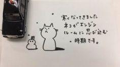 MKタクシーさんが書いたイラストがかわいいと話題になっています そのイラストがエンジンルームやタイヤの隙間などに潜んだ猫を守る運動猫バンバンを描いたイラスト こんな絵を見ていたら思わずほっこりしちゃうよね(o)