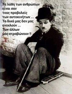 Greek Quotes, Wise Quotes, Personal Development, Wise Words, Philosophy, Psychology, Poetry, Wisdom, Positivity