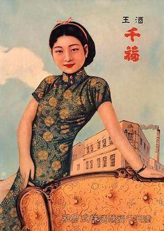 満州 広告 - Google 検索
