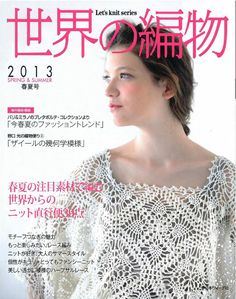 REVISTA CROCHET 2013 by Jackieabecassis - issuu