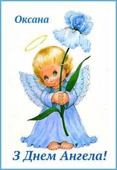 Ukrainian Art, Happy B Day, Celestial, Good Morning, Disney Characters, Fictional Characters, Blessed, Happy Birthday, Humor