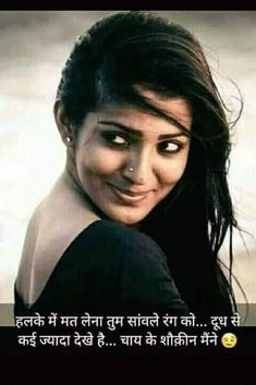 Best Latest Tareef Shayari For Girl With WhatsApp Status Dp Dosti Quotes In Hindi, Hindi Shayari Love, Hindi Quotes On Life, Marathi Quotes, Qoutes, Bad Quotes, Diva Quotes, Girly Quotes, Romantic Love Messages