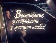 «Воспитание жестокости у женщин и собак», Инесса Селезнева, Россия, 1992