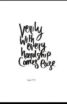 Verily with every hardship comes ease Quran 94:5 by ABOUTNOOR