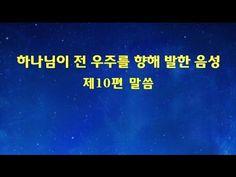 전능하신 하나님의 발표 《하나님이 전 우주를 향해 발한 음성 • 제10편 말씀》