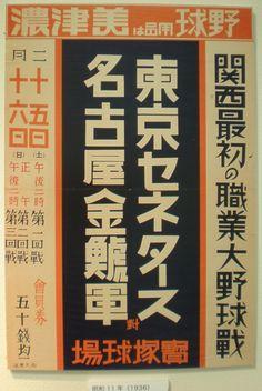 昭和11年・宝塚球場で行われた東京セネタース☓名古屋金鯱軍の開催告知ポスター