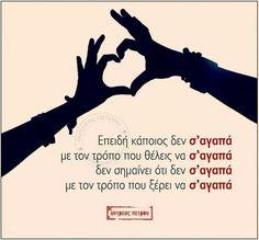 Αγαπη Unique Words, Greek Quotes, Verses, Lyrics, Life Quotes, Letters, Feelings, Love, Funny Stuff