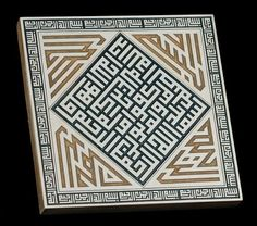 "Bismillah - Kufic Style | ""Bismillah-er-rahman-er-rahim"" (translates:  In the Name of Allah, the Beneficent, the most Merciful."") This phrase begins each of the suras (passages) of the Qur'an but for one. 