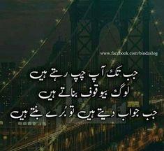 Sad Quotes in Urdu Urdu Quotes, Poetry Quotes In Urdu, Best Urdu Poetry Images, Urdu Poetry Romantic, Jokes Quotes, Qoutes, Quotations, Islamic Inspirational Quotes, Islamic Love Quotes