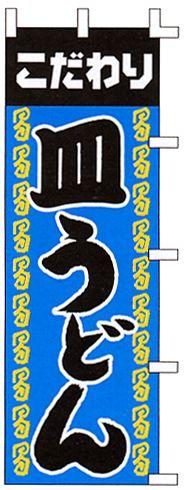 Sara udon banner 1